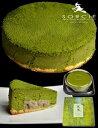 抹茶チーズケーキ ソルシエ スイーツ デコ ケーキ 洋菓子 濃厚抹茶ベイクドチーズケーキ5寸 73708:スイーツ・お菓子