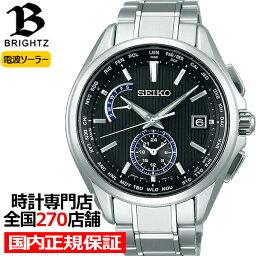 ブライツ セイコー ブライツ フライトエキスパート デュアルタイム SAGA289 メンズ 腕時計 ソーラー 電波 チタン ブラック