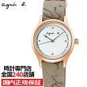 アニエスベー 腕時計(レディース) agnes b. アニエスベー ボン・ヴォヤージュ サマー 限定モデル FCSK727 レディース 腕時計 クオーツ 革ベルト 替えベルト 国内正規品 セイコー