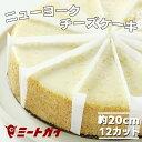 ニューヨークチーズケーキ ニューヨークチーズケーキ プレーン (直径約20cm/12ピースカット済み) ホールケーキ ブルックリン ≪本格・本場の冷凍ケーキ/業務用≫ -SW001