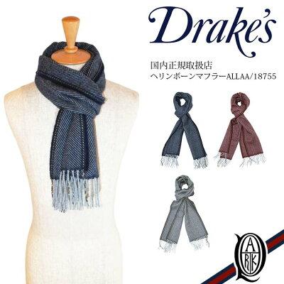 【正規取扱店】Drake's ヘリンボーンマフラー 3色 (ALLAA/18755 ドレイクス Herringbone)