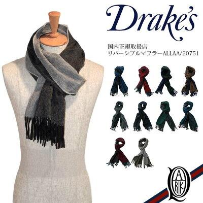 【正規取扱店】Drake's リバーシブルマフラー 10色 (ALLAA/18751 ドレイクス Semi Reversible Scarf)