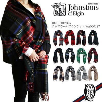 【正規取扱店】ジョンストンズ ラムズウールブランケット 12色(WD000127 Royal Heather Johnstons LAMBSWOOL BLANKET)