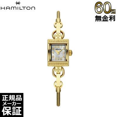[60回無金利ローン可] [クーポンで2000円OFF] [正規店2年保証] ハミルトン 腕時計 アメリカンクラシック レディハミルトン ヴィンテージ レディース メタル イエローゴールド H31231113 Hamilton