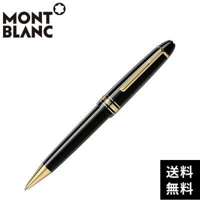 [60回無金利ローン可] [クーポンで3500円OFF] [あす楽対応可] モンブラン マイスターシュテュック ゴールドコーティング ル・グラン ボールペン MONTBLANC 10456