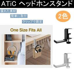 ロジクール ATiC ヘッドホンスタンド アルミ製 グリップ式ヘッドフォンホルダー ヘッドホンハンガー 折り畳み可 収納用 取り付け簡単 固定幅:5.2センチ/2.05インチ Sony、Beats、ロジクール、Gaming Headphonesなど多様式ヘッドホンに対応 幅5.2センチまで調節可 クリップで固定
