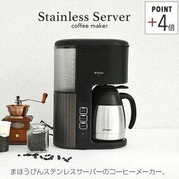 タイガー タイガー コーヒーメーカー まほうびんステンレスサーバー (1.08L) ACE-S080 ブラック タイガー魔法瓶 コーヒー 8杯分 まほうびん 保温 アイスコーヒー