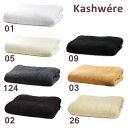 カシウエア ブランケット KASHWERE カシウエア KB-32 01 05 09 124 03 02 26 キング ブランケット King Blankets カシウェア 2017-18 【送料無料(※北海道・沖縄は1,000円)】