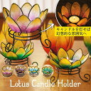 キャンドルスタンド ロータスのキャンドルスタンド / 蓮の花 アジアン エスニック インド 雑貨