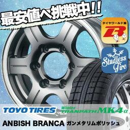 ブランカ ウインター トランパス MK4α 215/65R15 96Q アンビッシュ ブランカ ガンメタリムポリッシュ スタッドレスタイヤホイール 4本 セット