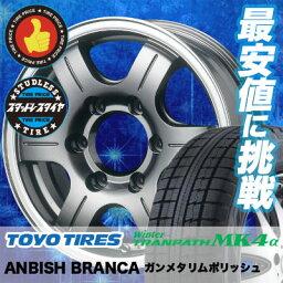 ブランカ ウインター トランパス MK4α 215/70R15 98Q アンビッシュ ブランカ ガンメタリムポリッシュ スタッドレスタイヤホイール 4本 セット