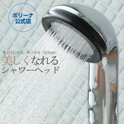 シャワーヘッドのギフト ボリーナワイドシルバー 田中金属製作所 体ポカポカ 極小の気泡シャワーヘッド ウルトラファインバブル 節水 節水シャワー 美容 洗浄力 送料無料
