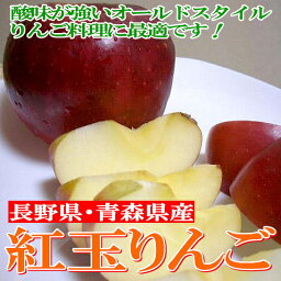 りんご 紅玉リンゴ(こうぎょくりんご)5kg 小玉23〜25個入り 青森 長野産●店長おすすめ果物です昔スタイルの甘酸っぱいリンゴです♪色が変わりにくいのでリンゴ料理にも適した林檎です 希少リンゴ フルーツギフト