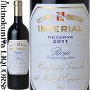 クネ リオハ/インペリアル レセルバ[2011] 赤ワイン フルボディ750ml スペイン リオハ・アルタ DOCa リオハ Imperial Reserva 1920年代からスペインで愛され続ける真のリオハ