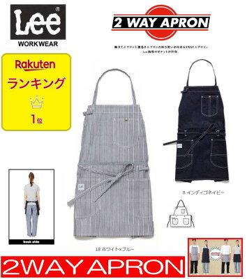 送料無料 即日発送 Lee workwear Lee × ボンマックス2wayエプロン 1番人気商品 胸付でも腰下でも、2パターンの表現 男女兼用 カフェ・ベーカリー・フラワーショップ アグリファーム他 リー デニム LEE Lee LCK79006