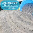 【送料無料】ふわふわあそび砂 砂場用 10kg | 砂遊び 砂あそび 砂場 砂 チャイルドサンド 砂浜 砂場遊び 子供 こども 子ども 孫 にわ 庭 国産 誕生日 プレゼント 誕生日プレゼント 屋内 屋外 室内 家 男の子 女の子 遊び砂 放射線量報告書付
