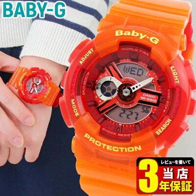CASIO カシオ Baby-G ベビ−G BA-110JM-4A レディース 腕時計 アナログ デジタル 赤 レッド オレンジ スケルトン 海外モデル 商品到着後レビューを書いて3年保証