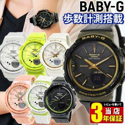 3fca1d2c7f BOX訳あり CASIO カシオ Baby-G ベビーG BGS-100 レディース 腕時計 歩数