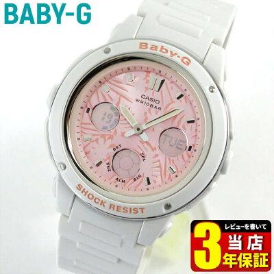 CASIO カシオ Baby-G ベビーG ベイビージー BGA-150F-7A 海外モデル アナログ アナデジ レディース 腕時計 ウォッチ 白 ホワイト ピンクスポーツ 商品到着後レビューを書いて3年保証 誕生日プレゼント 女性 ギフト