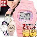 アディダス 腕時計(レディース) レディース 腕時計 2本セット 5タイプから選べる 福袋 ベビーG Baby-G ピンク タイムオクトーバー クルース CLUSE スポーツ 誕生日プレゼント 女性 ギフト