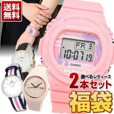 レディース 腕時計 2本セット 5タイプから選べる 福袋 ベビーG Baby-G ピンク アディダス adidas タイムオクトーバー クルース CLUSE スポーツ 誕生日プレゼント 女性 ギフト