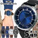 シャルル ホーゲル 腕時計(メンズ) Charles Vogele シャルルホーゲル メンズ 腕時計 革ベルト レザー カレンダー クオーツ アナログ 黒 ブラック 白 ホワイト 青 ブルー 茶 ブラウン グレー 誕生日プレゼント 男性 ギフト