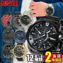 腕時計 ディーゼル(メンズ) ディーゼル 時計 DIESEL おしゃれ ブランド 人気 メンズ 腕時計 メガチーフ MEGA CHIEF クロノグラフ DZ4308 DZ4309 DZ4318 DZ4344 DZ4283 DZ4329 DZ4465 DZ4478 カジュアル アナログ メタル 海外モデル 誕生日プレゼント 男性 ギフト