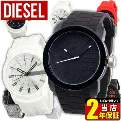 DIESEL ディーゼル 時計 フランチャイズ ラバーカンパニー おしゃれ ブランド メンズ 腕時計 DZ1436 DZ1437 DZ1819 DZ1830 カジュアル シリコン ラバー 青 白 黒 ブルー ホワイト ブラック アナログ 海外モデル 誕生日プレゼント