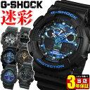 カシオ G-SHOCK 腕時計(メンズ) BOX訳あり G-SHOCK CASIO カシオ Gショック ジーショック カモフラージュ 迷彩 メンズ 腕時計 時計 防水 アナログ デジタル 黒 ブラック 白 ホワイト 青 ブルー 緑 グリーン GA-100CF-1A9 GA-100CB-1A GA-100CF-1A GD-120CM-5 GA-100BL-1A