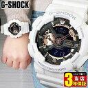 カシオ G-SHOCK 腕時計(メンズ) 商品到着後レビューを書いて3年保証 CASIO カシオ G-SHOCK Gショック ジーショック GA-110RG-7A海外モデル 腕時計 メンズ多機能 防水 カジュアル アナログ アナデジ ローズゴールド ホワイト 白スポーツ 誕生日プレゼント ギフト ビックフェイス