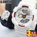 カシオ G-SHOCK 腕時計(メンズ) CASIO カシオ G-SHOCK Gショック メンズ 腕時計 ウレタン 多機能 クオーツ アナログ デジタル 白 ホワイト GA-110DDR-7A 海外モデル 誕生日プレゼント 男性 ギフト 商品到着後レビューを書いて3年保証