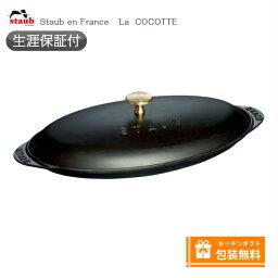 調理プレート 【生涯保証】ストウブ staub シャロー オーバルホットプレート ブラック 30cm