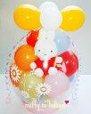 バルーン電報 祝電 バルーン 卒業祝い 入学祝い 入園祝い 卒園祝い バレンタイン 電報 誕生日 結婚式 出産祝い 1歳 ミッフィー in balloon バルーン電報
