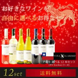 チリワイン アロモ 選べる12本セット ヴァラエタルシリーズ 7種類 チリワイン セットワイン