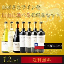 チリワイン アロモ 選べる 12本セット プラベートリザーブシリーズ 7種類 チリワイン セットワイン AROMO PR