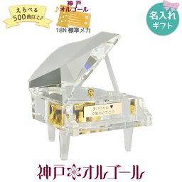 オーダーメイドオルゴール 神戸オルゴール18N クリスタルガラス製グランドピアノ (ストッパー無し)【コンビニ受取対応商品】80