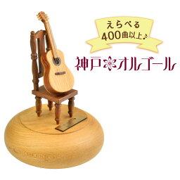 オーダーメイドオルゴール 神戸オルゴール18N 木製ギター回転オブジェ ストッパー無し【コンビニ受取対応商品】80