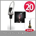 ワインエアレーター ● OXO オクソー ワインエアレーター&ポアラー 3110400 【ポイント20倍付け】