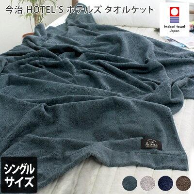 SALE(送料無料)日本製 今治タオル <HOTEL'Sホテルズ>タオルケット/今治 タオル ケット シングル 寝具 国産 ギフト<タイムバーゲン>