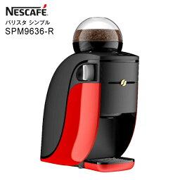 ネスレネスカフェバリスタ 【送料無料】 SPM9636R ネスカフェ バリスタ 本体 コーヒーメーカー Bluetooth対応 ブルートゥース 【RCP】ネスレ バリスタシンプル レッド SPM9636-R