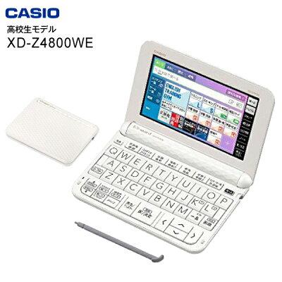 【送料無料】【高校生向けモデル】【XD-Z4800(WE)】カシオ 電子辞書 エクスワード XDZ4800WE【RCP】CASIO EX-word ホワイト XD-Z4800WE