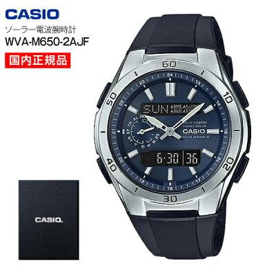 【WVAM6502AJF】メーカー正規品【カシオから直接仕入れ100%正規品】【送料無料】ウェーブセプター 電波ソーラー ソーラー電波腕時計(CASIO)【RCP】樹脂バンド WVA-M650-2AJF