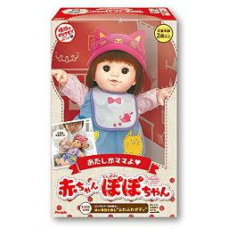 ポポちゃん ぽぽちゃん お人形 あたしがママよ 赤ちゃんぽぽちゃん お世話お道具つき | ポポちゃん 人形 ギフト 女の子 誕生日プレゼント