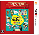 トモダチコレクション 新生活 【3DS】ハッピープライスセレクション トモダチコレクション 新生活 あす楽対応