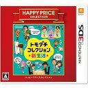 トモダチコレクション 新生活 【3DSソフト】ハッピープライスセレクション トモダチコレクション 新生活