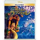 塔の上のラプンツェル DVD 【ブルーレイ+DVD】 塔の上のラプンツェル MovieNEX