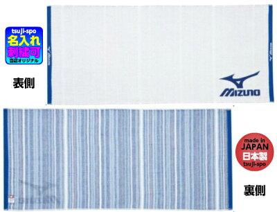 ◆タオル刺繍可◇メール便可◆【MIZUNO】ミズノ スポーツタオル(フェイスタオル/名入れ/お祝い/お返し/プレゼント)〔98PE10625〕
