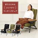 マッサージチェアー 【送料無料】ツカモトエイム ポルト マッサージチェア AIM-250 tsukamotoaim porto 椅子 マッサージチェア 折りたたみ 座椅子 リクライニング ひとり掛け 一人掛け 在宅