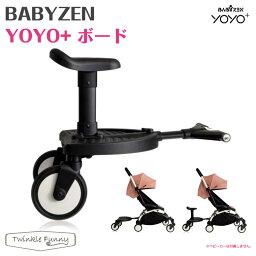 オーベイビー ベビーカー ヨーヨー ベビーカー YOYO BABYZEN 専用ボード バギー ベビーゼン