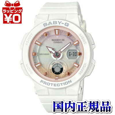 【クーポン利用で800円OFF】BGA-250-7A2JF BABY-G 白 ホワイト ベイビージー ベビージー CASIO カシオ Beach Explorer series アラクロ メンズ 腕時計 国内正規品